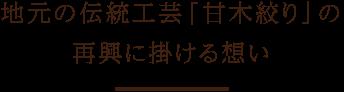 地元の伝統工芸「甘木絞り」の再興に掛ける想い