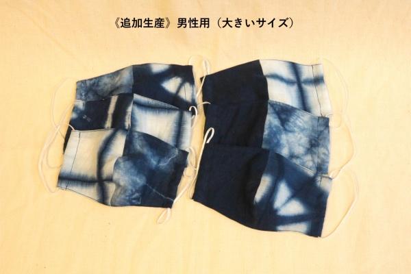 shibori linen mask(mens)